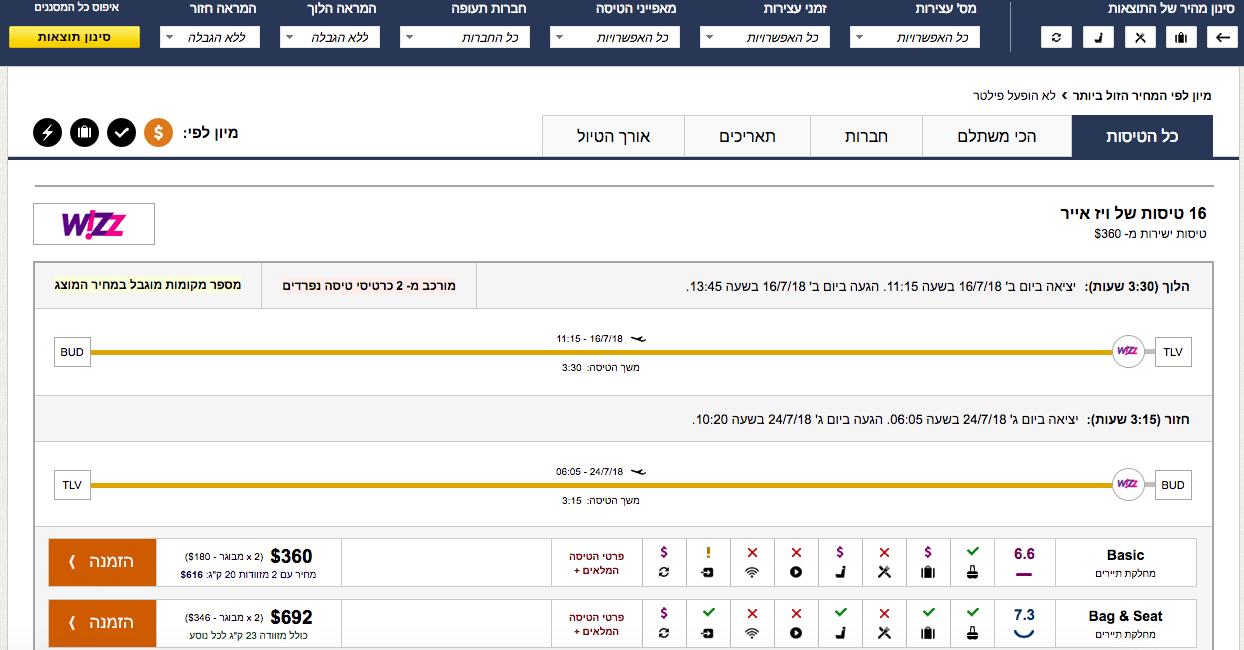 תוצאות חיפוש טיסות חכם באתר xplorer
