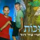 בואו לחגוג את ימי חול המועד בפעילויות הכי מרתקות בירושלים